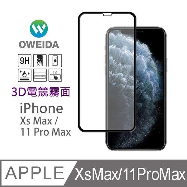 Oweida 3D電競霧面 iPhoen Xs Max/11 Pro Max 滿版鋼化玻璃貼