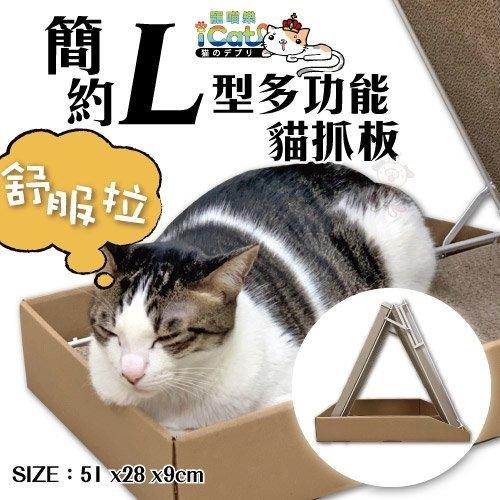 """(寵喵樂)Pet Meow """"Simple L-shaped multifunctional cat scratching board"""" EP-116"""