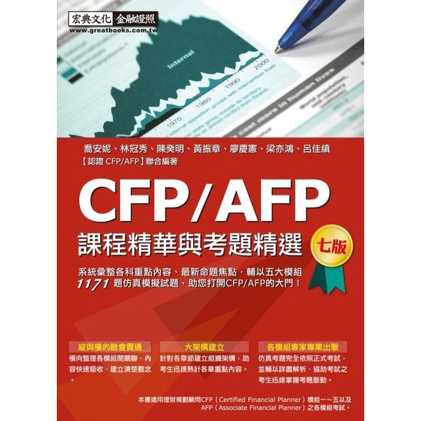 (宏典文化)CFP/AFP課程精華與考題精選(增修訂七版)