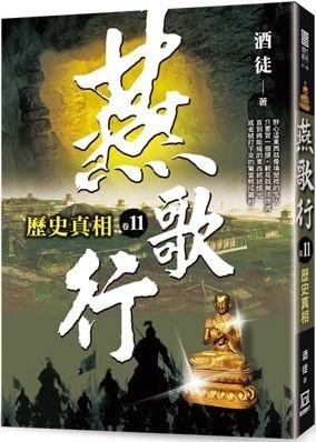 (風雲時代)燕歌行(卷11)歷史真相