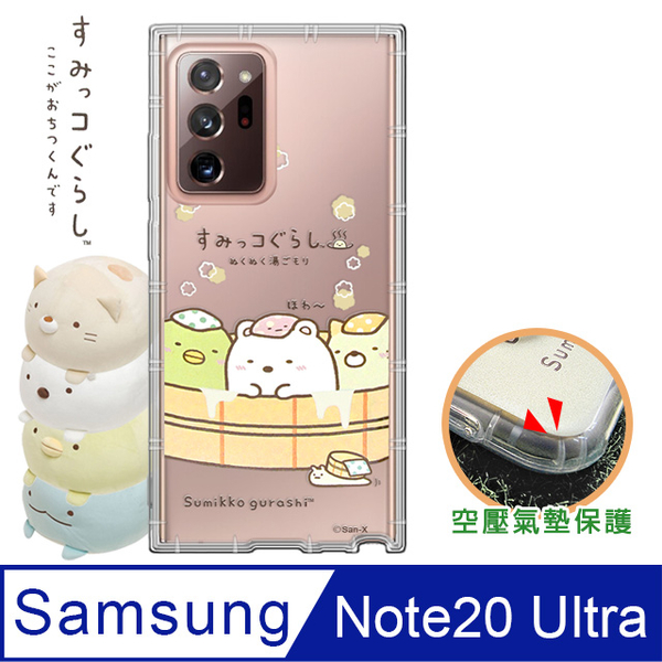 (san-x)SAN-X authorized genuine corner partner Samsung Samsung Galaxy Note20 Ultra 5G air pressure protection phone case (hot spring)