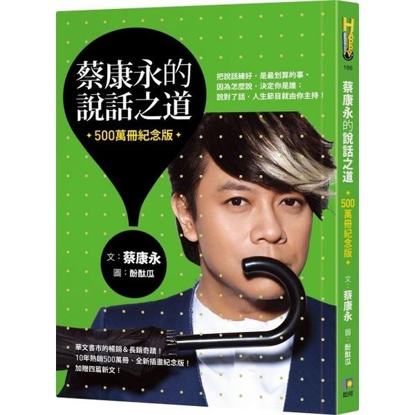(如何)蔡康永的說話之道(500萬冊紀念版)