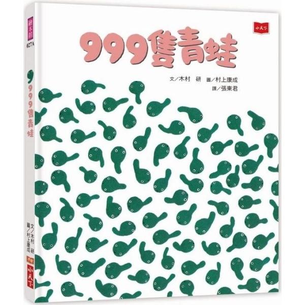 (小天下)999隻青蛙(新版)(精裝)