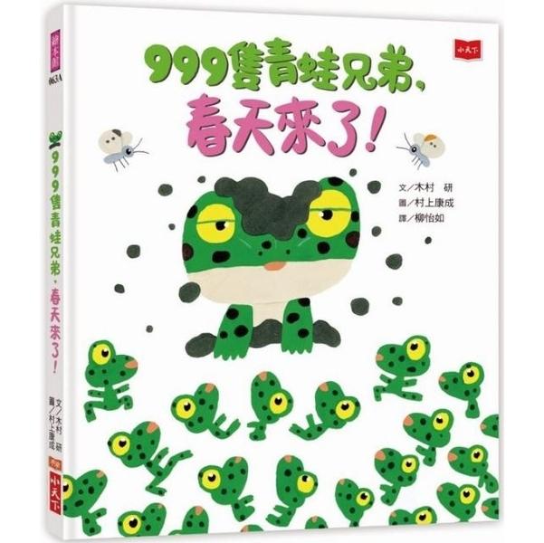 (小天下)999隻青蛙兄弟,春天來了!(新版)(精裝)
