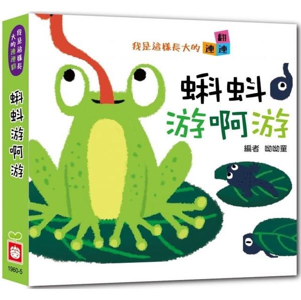 (幼福文化)我是這樣長大的:蝌蚪游啊游(連連翻遊戲書)(精裝)