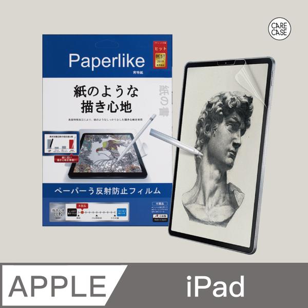 CARECASE Paperlike iPad mini 4/5 繪畫類紙膜/肯特紙 平板保護貼