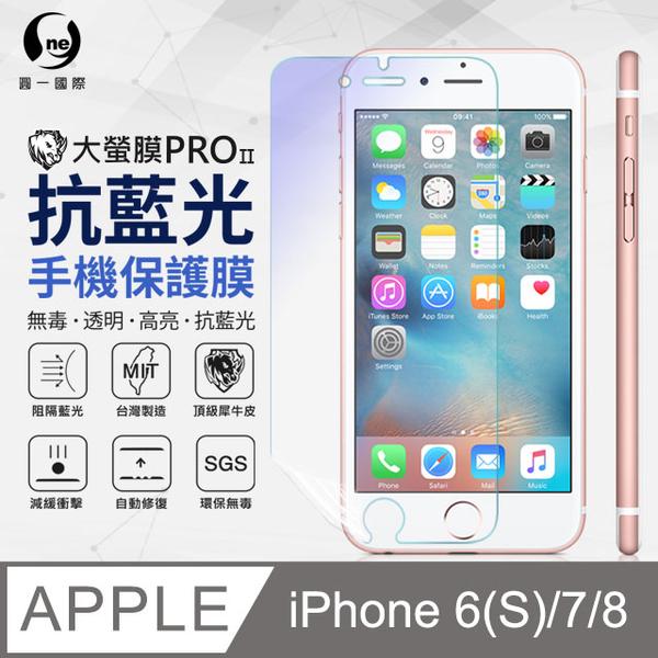 【O-ONE】Apple iPhone6(S)/7/8 共用版 .滿版全膠抗藍光螢幕保護貼 SGS 環保無毒 MIT