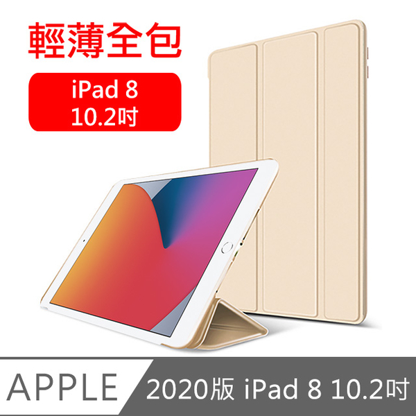 2020 iPad 8 10.2吋 三折蜂巢散熱保護殼套 金