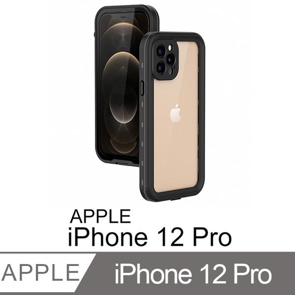 iPhone 12 Pro 6.1吋 全防水手機殼 手機防水殼(WP092)-黑