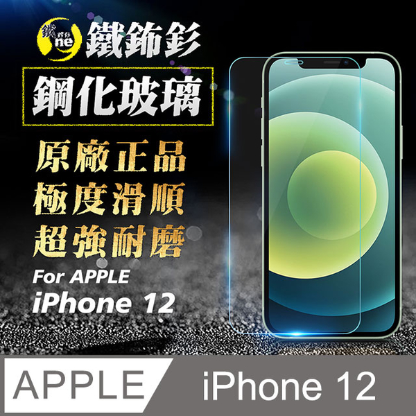 【o-one鐵鈽釤】iPhone12 (6.1吋) 9H日本旭硝子 極度好貼 超高清耐磨 全透明半版鋼化玻璃保護貼