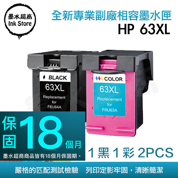 (Ink story)Ink Supermarket for HP 1 Black 1 Color Group NO.63XL (F6U64AA+F6U63AA) High-capacity eco-friendly ink cartridge