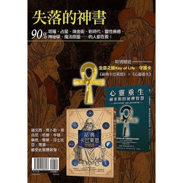 (柿子文化)失落的神書:祕典卡巴萊恩+心靈重生(贈送生命之鑰Key of Life.守護卡)