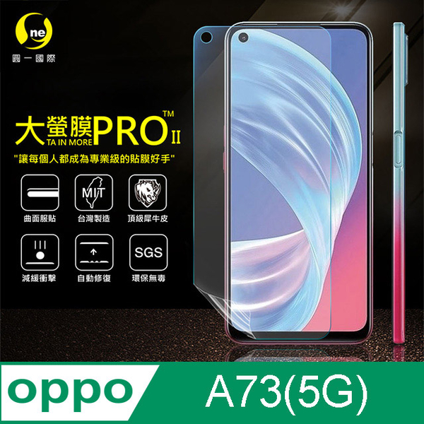 (o-one)[O-one large screen film PRO] OPPO A73 5G. Full version of full glue screen protective film coating material rhino leather environmental protec