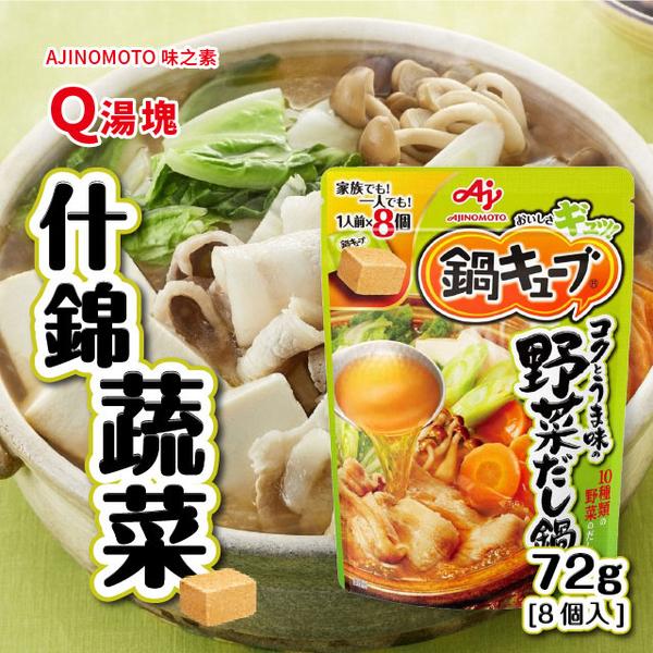 【味之素 Q湯塊】方塊鍋底-什錦蔬菜 72g