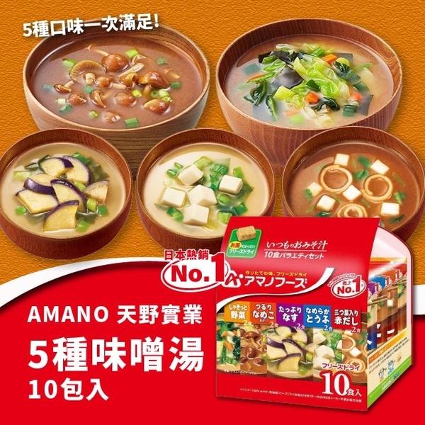 (AMANO)AMANO Delicious Miso Soup Five Flavor Combination Pack 90g
