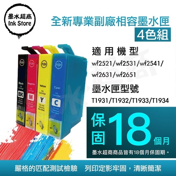 (Ink Story)Ink Supermarket for Epson T193 1931/T1932/T1933/T1934 4 colors and 1 set of environmentally compatible ink cartridges