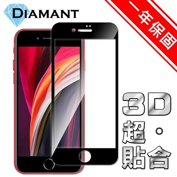 Diamant iPhone SE2/2020 全滿版3D超硬度防爆鋼化玻璃保護貼 黑