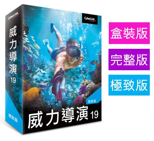 (CyberLink)[Cyberlink Cyberlink] PowerDirector 19 Ultimate Edition 360? Video Creation Software Professional Video Editing