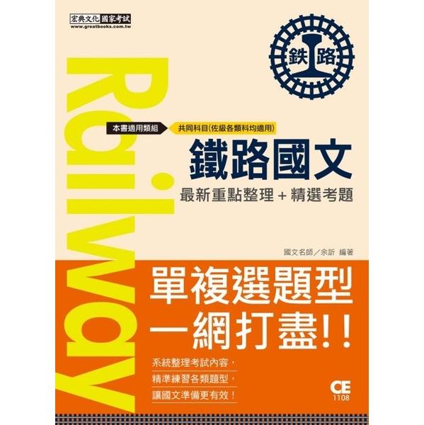 (宏典文化)(連續第9年銷售冠軍)2021全新改版:鐵路國文(複選題特別加強版)