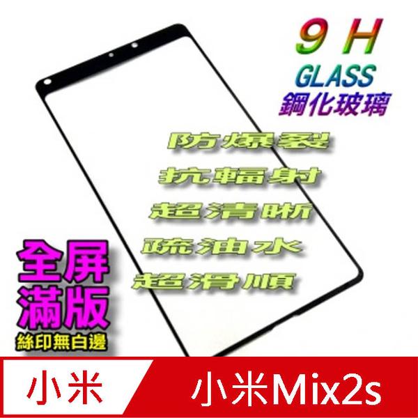 小米Mix2s 全屏-鋼化玻璃膜螢幕保護貼