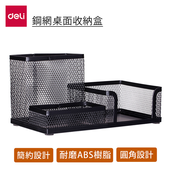 (Deli)Deli Steel Mesh Desktop Storage Box (9175)