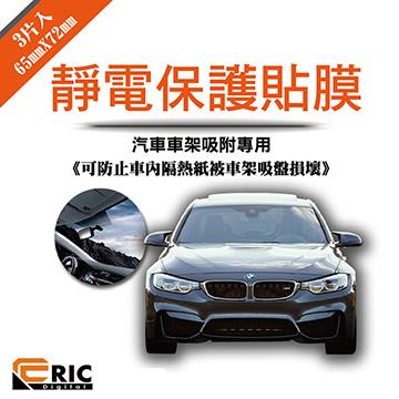 汽車車架靜電保護貼膜