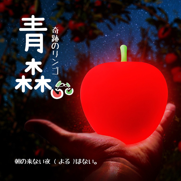 [Spot lighting] The fruit of miracle Aomori apple light / comfort light / situation light_red apple