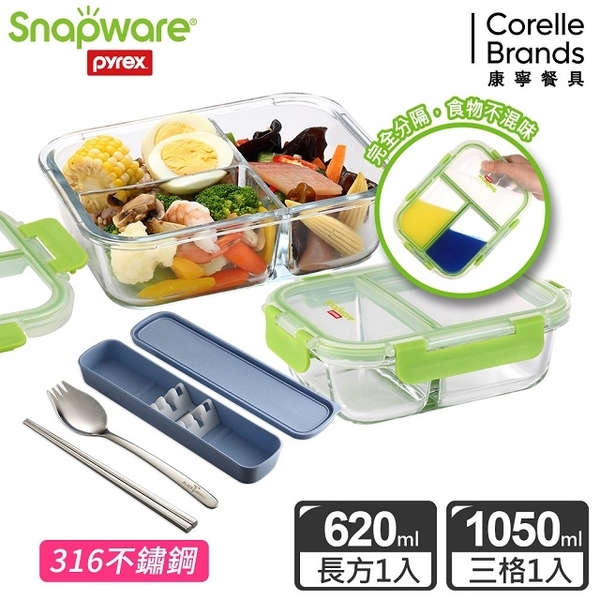 [Snapware Corning Snapware] Newly upgraded three-part fresh-keeping box with delicious 3 pieces