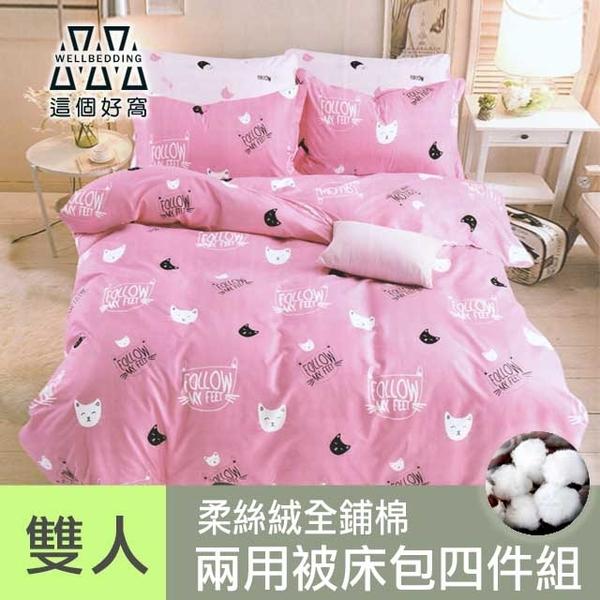 【這個好窩】柔絲絨全鋪棉四件式兩用被床包組(鄰家的貓)-雙人5尺