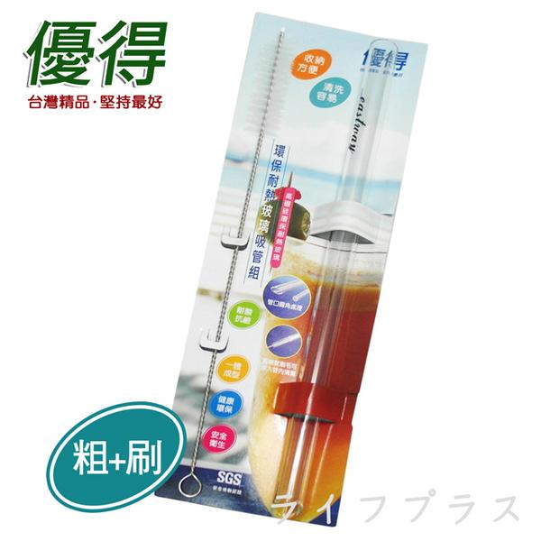 優得玻璃環保吸管-24cm-波霸+清潔刷