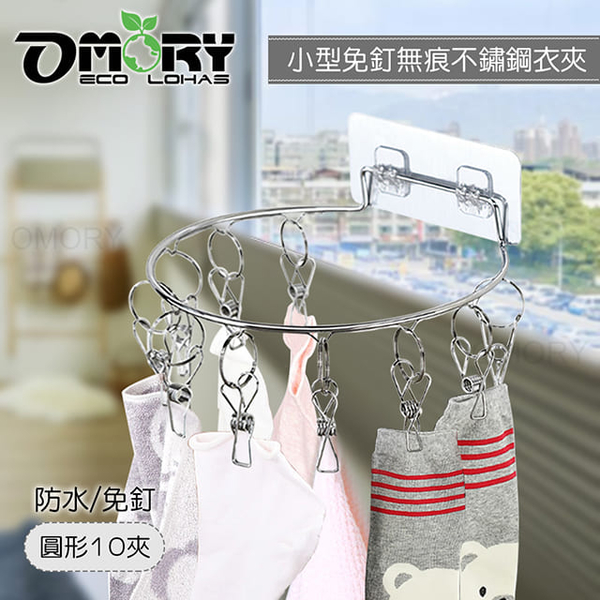 (omory)【OMORY】Small nail-free seamless stainless steel clothespin-round 10 clips