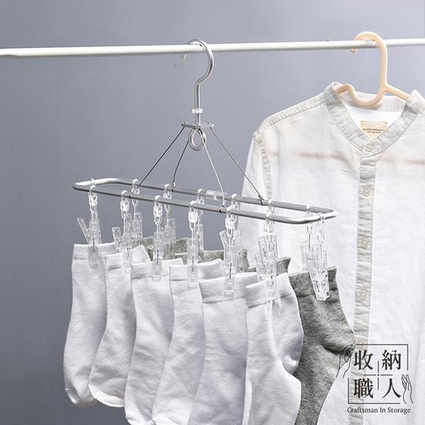 (收納職人)[Acceptance staff] Wuyinfeng multifunctional aluminum alloy drying clip/hanging clip/clip hanger_14 clip