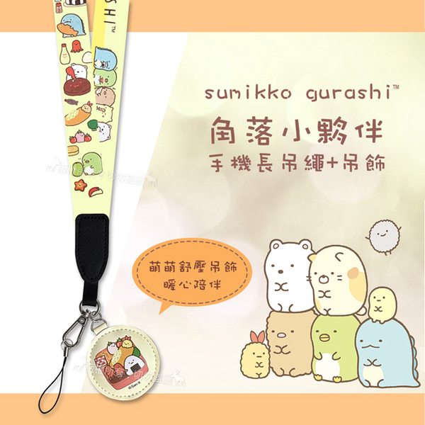 (san-x)Corner Partner Genuine Authorized Detachable Mobile Phone Universal Long Sling + Charm ID Lanyard Neck Strap Wearing Matching Piece (Bento)