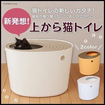 日本IRIS《立桶式 防潑砂 貓便盆》PUNT-530 橘色
