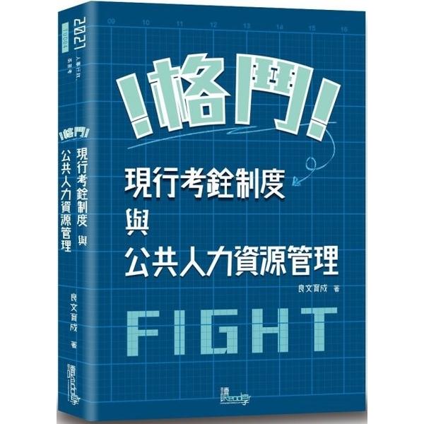 (讀享)格鬥!現行考銓與公務人力資源管理