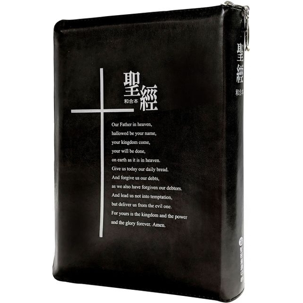 (聖經資源中心)聖經:和合本(黑色儷皮禱告壓紋拉鍊索引銀邊裝)(軟精裝)