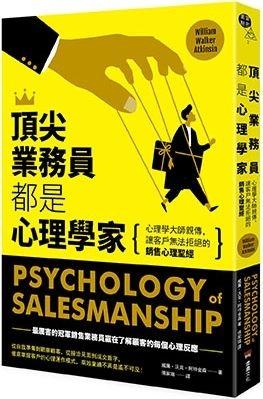 (堡壘)頂尖業務員都是心理學家:心理學大師親傳,讓客戶無法拒絕的銷售心理聖經