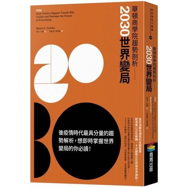(商周出版)華頓商學院趨勢剖析:2030世界變局
