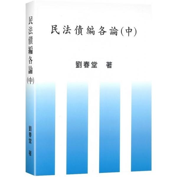 (新學林)民法債編各論(中)
