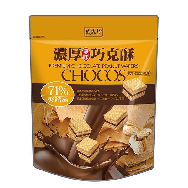 """""""Sheng Xiangzhen"""" Rich Double Flavor (Peanut + Chocolate) Chocolate Crisp 145g"""