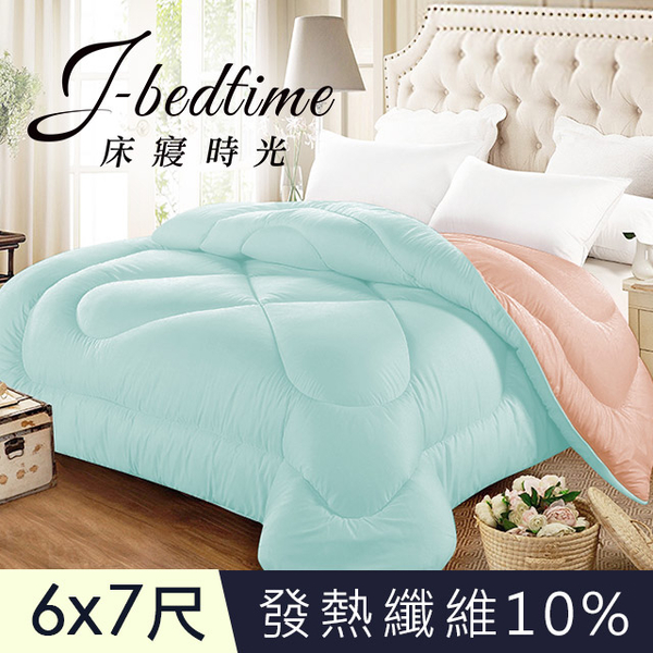 (j-bedtime)[Fan Lentino] MIT Xinguang Far Infrared Feather Velvet Heating Quilt-Double (Warm Heart Lake Green)