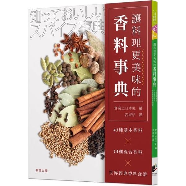 (晨星)讓料理更美味的香料事典:43種基本香料x24種混合香料x世界經典香料食譜