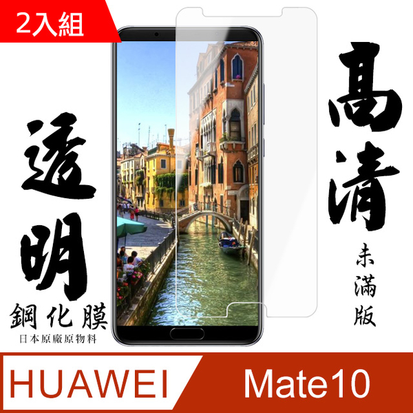 AGC brand Huawei Mate 10 high hardness tempered film 9D 9H two into the group