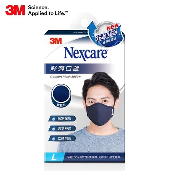 3M & # 8482; Nexcare & # 8482; หน้ากากสะดวกสบายอัพเกรด (L-Blue)