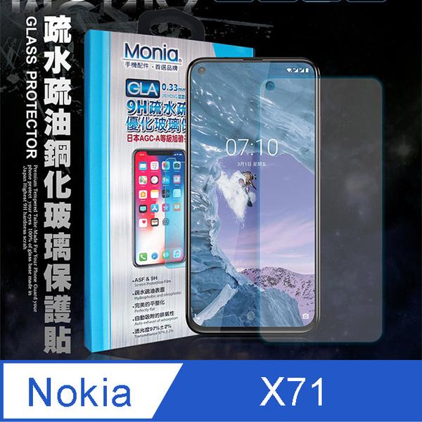 MONIA Nokia X71 日本頂級疏水疏油9H鋼化玻璃膜