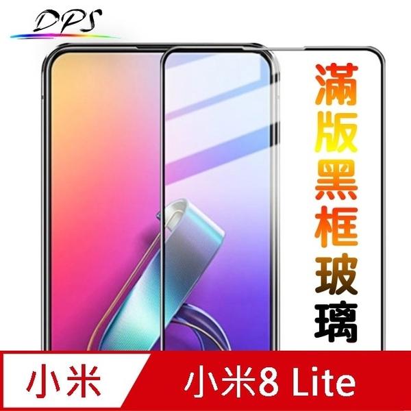 ▲DPS▲ For:小米 8 Lite滿版黑框玻璃-透明全膠