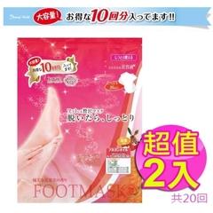 Lucky-BSF-2001 Beauty Serum Foot Mask-10 Reentry (2 กลุ่ม)
