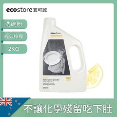 [New Zealand ecostore] ผงล้างจานที่เป็นมิตรกับสิ่งแวดล้อมสำหรับเครื่องล้างจาน _ เลมอนคลาสสิก (2 กก.)