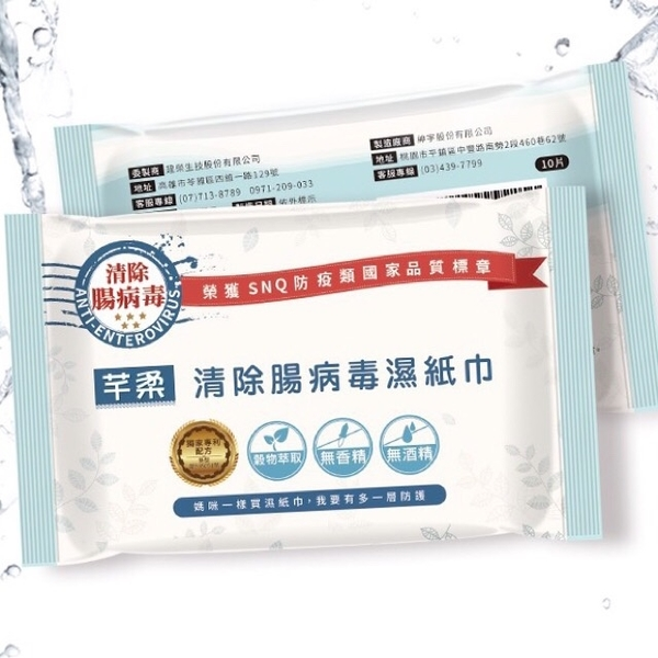 Qianrou removal enterovirus wipes 10 pumps/pack