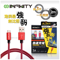 สายชาร์จ / โอน Micro USB Tough Series ของฮ่องกง Infinity รุ่นที่สาม 2M ห้าสี